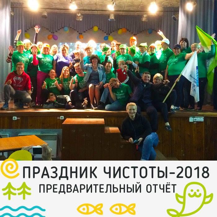 Отчет о трех  акциях «Праздник чистоты» в 2018 году