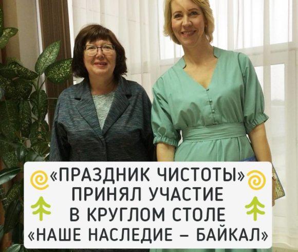 Круглый стол «Наше наследие — Байкал»