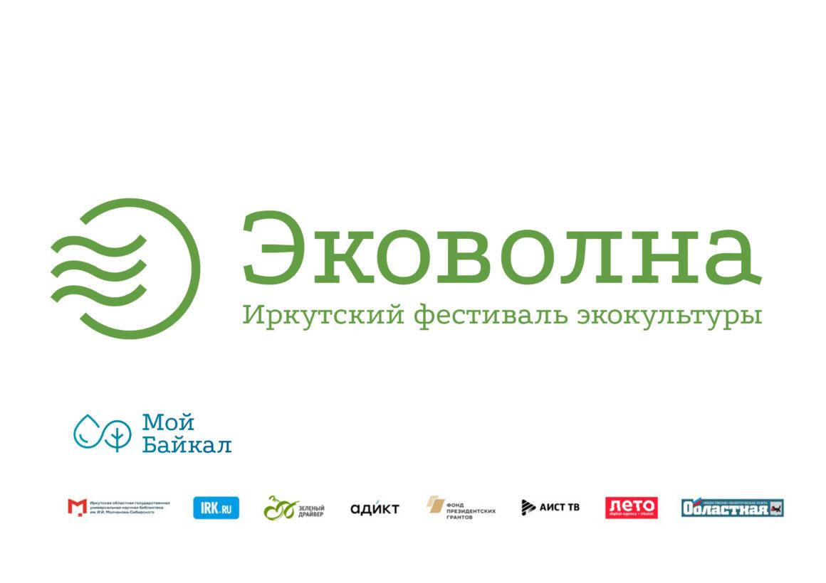 """Фестиваль """"Эковолна"""" впервые прошел в Иркутске"""