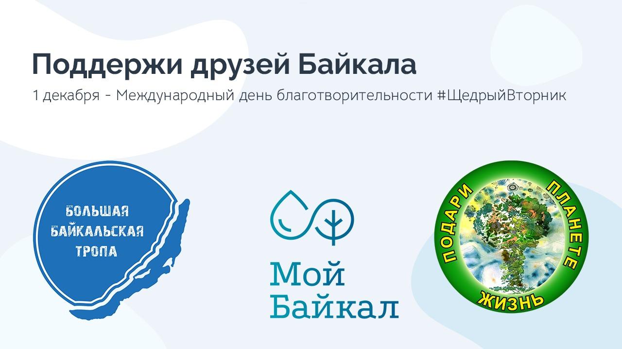 Поддержи друзей Байкала!