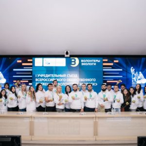 «Мой Байкал» на Учредительном съезде ВОД «Волонтеры экологи».