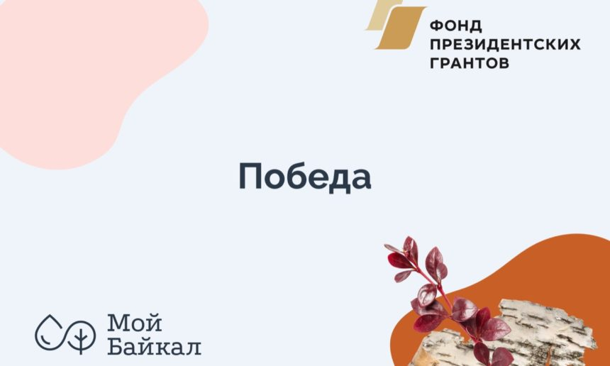 Организация «Мой Байкал» одержала победу в конкурсе Фонда президентских грантов в третий раз