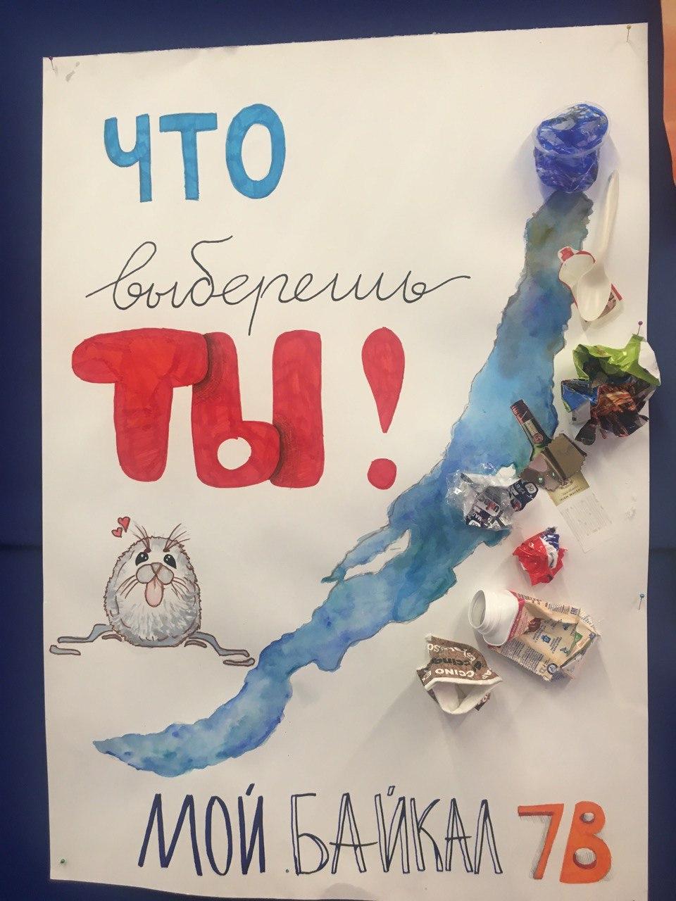 Ученики московской школы помогли проекту «Праздник Чистоты» на Байкале! ⠀